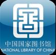 中国国家图书馆读者服务