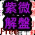 紫微斗数占卜详解盘