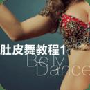 肚皮舞教程1