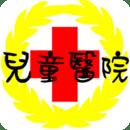 儿童医院 (Taiwan)
