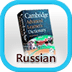 1波德 - 俄英字典。