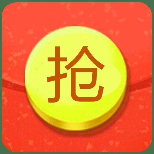 QQ红包神器