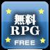 无料RPG★Android无料RPGゲーム通信
