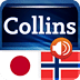 日本-挪威迷你字典