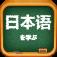 日本語学习