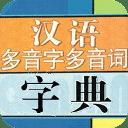 小学语文:容易读错的多音字字典