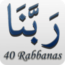 40 Rabbanas(duaas可兰经)