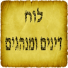 Hebrew Dinim calendar