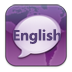 老外经典高频英语口语