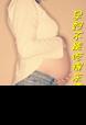 孕妇怎样美容才安全