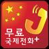 J 무료국제전화