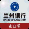 兰州银行企业版
