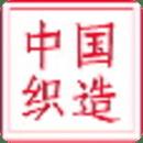 中国织造(MIC