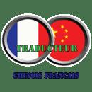 Traducteur Chinois Franc...