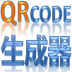 QRCode二维码生成器