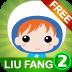 英语口语 LiuFang 2