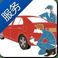 天津汽车服务商家大全