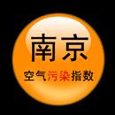 南京空气污染指数
