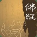 佛经(注音版)