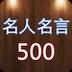 名言500句(中英文对照)