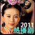 2011热播剧集音乐电台