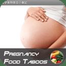 怀孕妈妈饮食禁忌