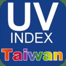 台湾紫外线指数