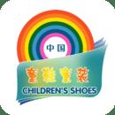 中国童鞋童装交易平台