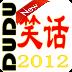 笑话分享2012