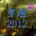 穿越2012 3D