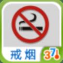 30天戒烟推拿