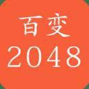 百变2048