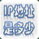 捕获IP地址
