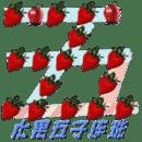 水果五子连珠