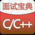C/C++面试宝典