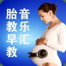 宝宝胎教音乐