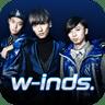 w-inds. オフィシャルアプリ
