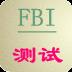 FBI心理测试