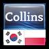 韩国波兰迷你字典