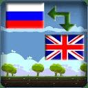 学英语(俄语)