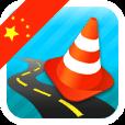 中国交规通 China Drive