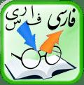 Farsi Reader