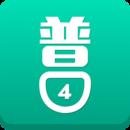 普通话学习4