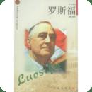 政治家卷-罗斯福