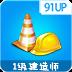 一级建造师考试HD