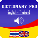 英文词典 English Thai Dictionary