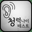 听觉灵敏度测量仪器