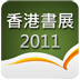 2011香港书展指南