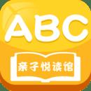 ABC亲子悦读馆