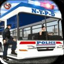 警方巴士刑事运输